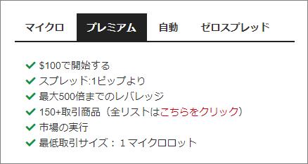 myHF_プレミアム口座
