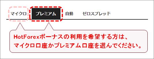 myHF_口座タイプ選択