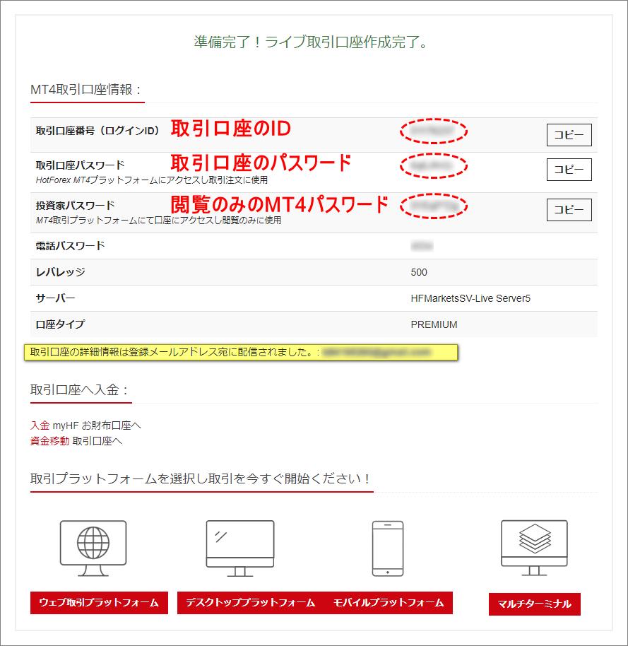 myHF_ライブ口座開設