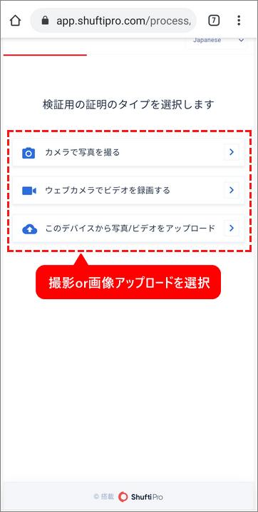 2021TitanFX_撮影or画像アップロードを選択_スマホ画面