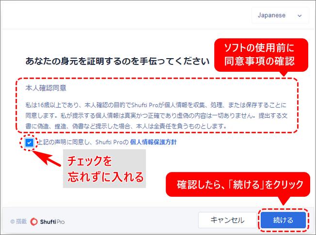 2021TitanFX_口座開設_同意宣言_パソコン画面