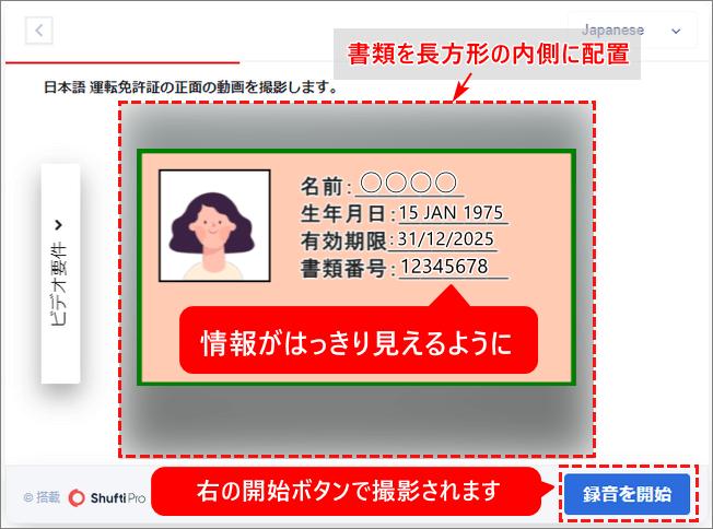 TitanFX口座開設手順_書類検証キャプチャー_パソコン画面