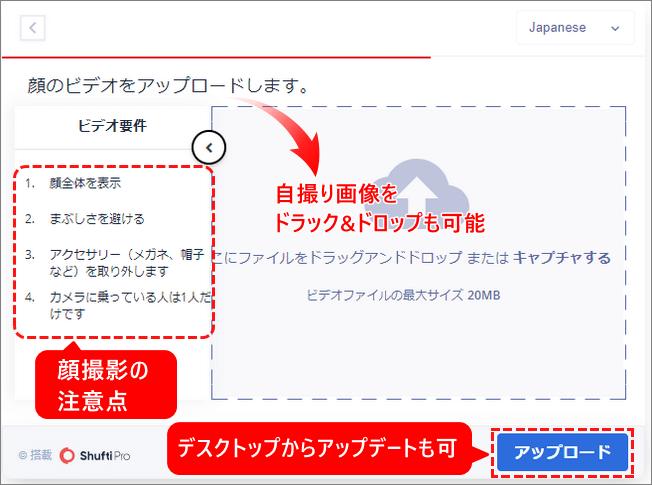 顔認証_アップロードor撮影選択_パソコン画面