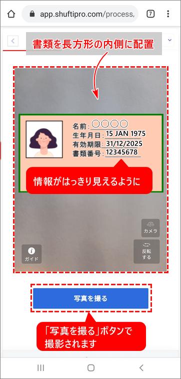TitanFX口座開設手順_書類検証キャプチャー_スマホ画面2