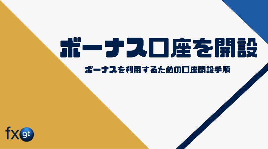 FXGT_ボーナス専用口座開設
