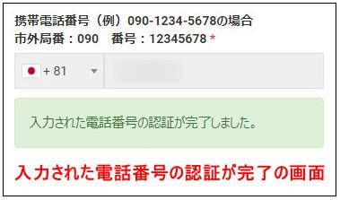 LAND_口座開設登録_mb7