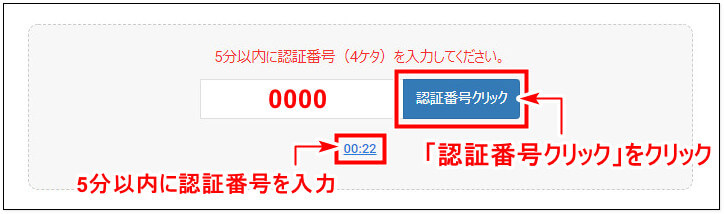 LAND_口座開設登録_pc6