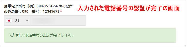 LAND_口座開設登録_pc7