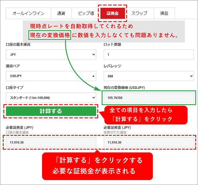 XM必要証拠金_証拠金計算機