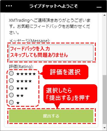 XMサポート_チャットを評価