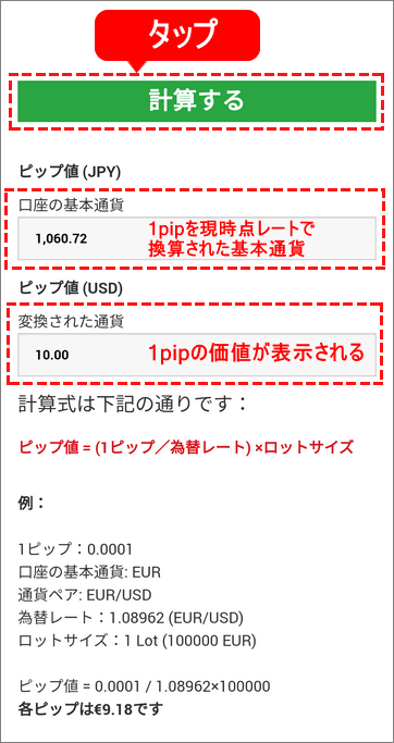XM証拠金_ピップ値計算機_計算結果