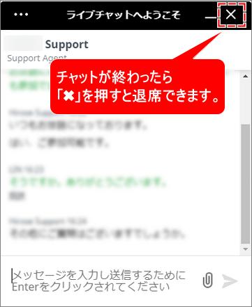 XM_サポート_チャットを閉じる