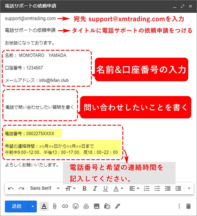XMサポート_電話サポートの依頼申請