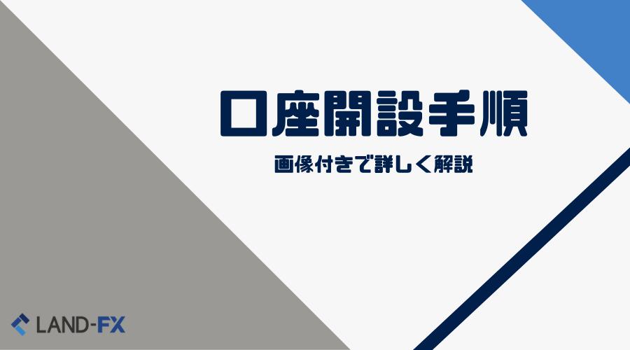 LANDFX_口座開設手順