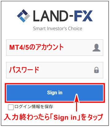 LAND_パスワード変更方法mb