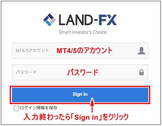 LAND_パスワード変更方法pc