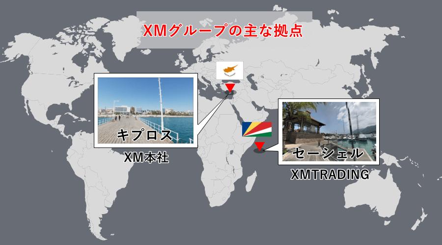 XMグループの主な拠点・所在地の地図