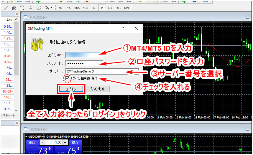 XM_デモ口座MT45ログイン_pc4