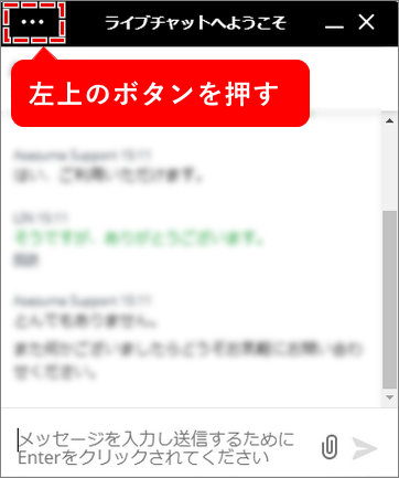 XMサポート_履歴を送る_ボタンを押す_スマホ画面