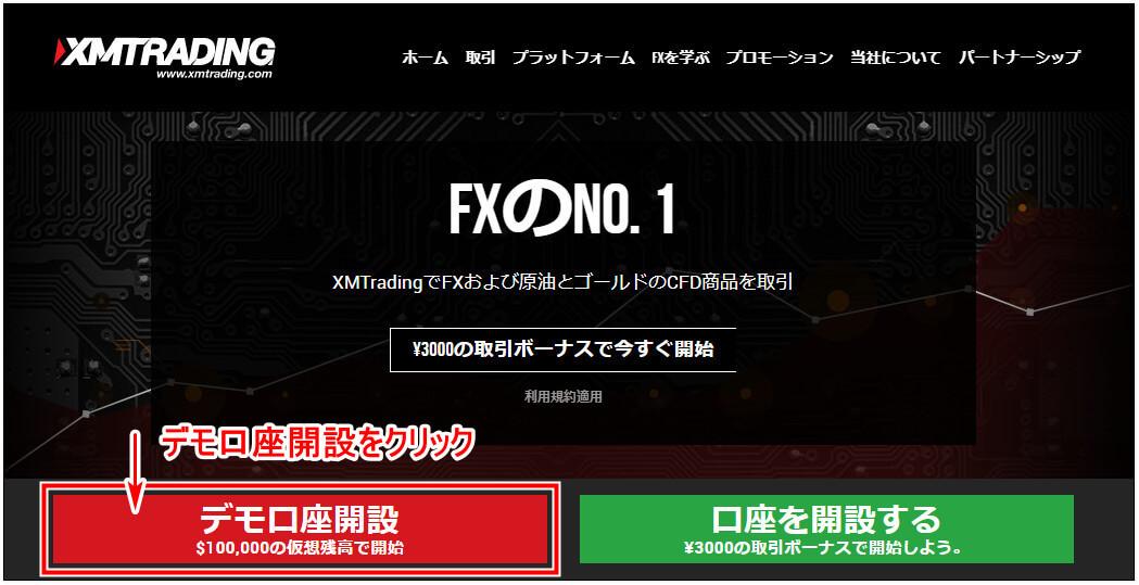 XM_デモ口座_pc1