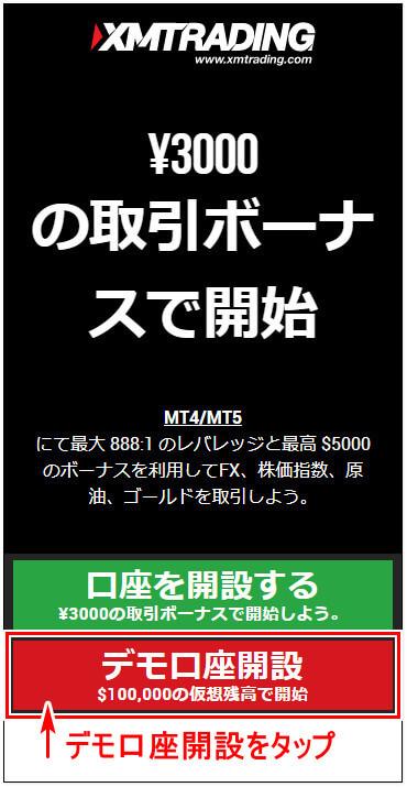 XM_デモ口座_mb1