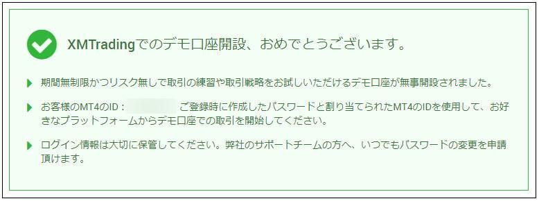 XM_デモ口座_pc8