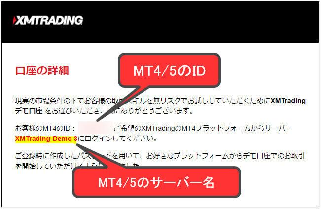 XM_デモ口座_pcmb9