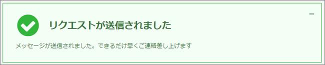 XMサポート_リクエストは送信されました。