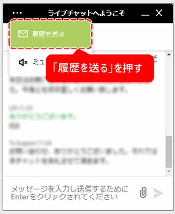 XMサポート_履歴を送る_スマホ画面