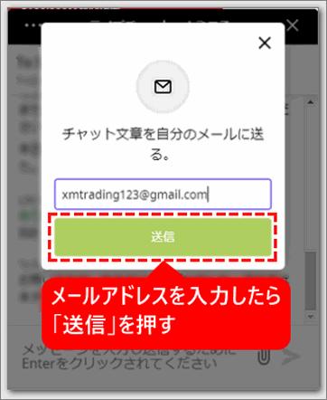 XMサポート_履歴を送る_メールを入力_スマホ画面