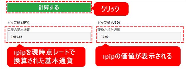 XM_pip値の表示