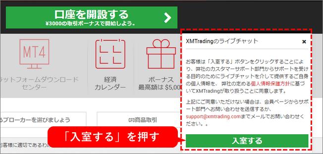 XM_サポート_入室_パソコン画面