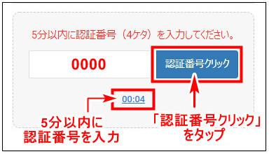 LAND_口座開設登録_mb6