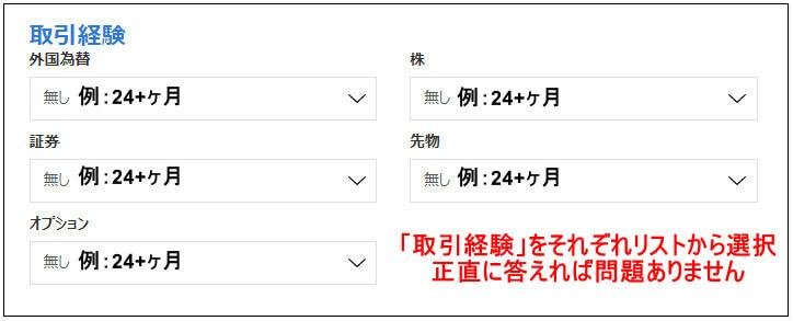 LAND_口座開設登録_pc10