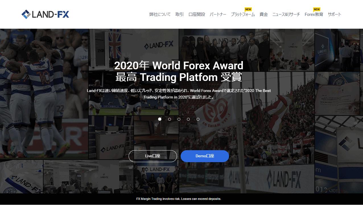 海外FX_ボーナス_LAND-FX
