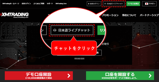 XM_日本語ライブチャットをクリック