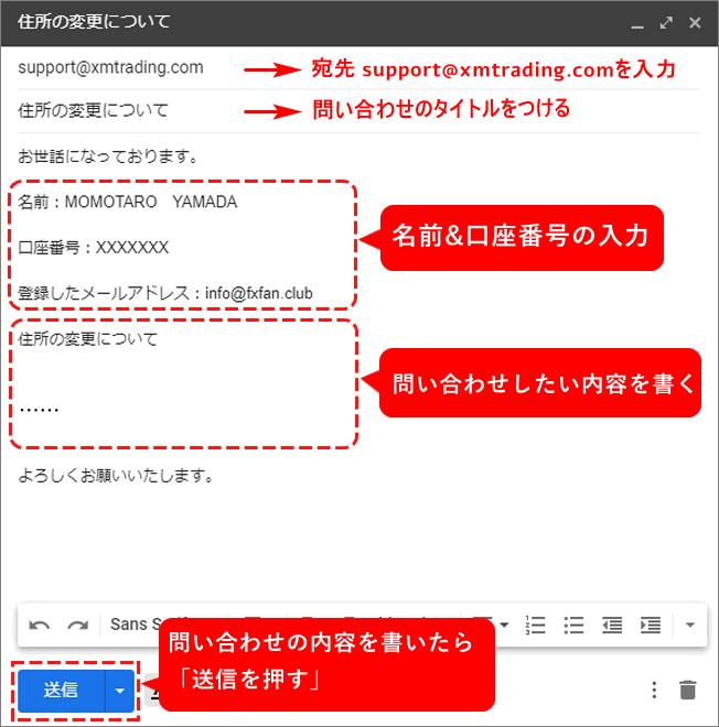XMサポート_メールを書く
