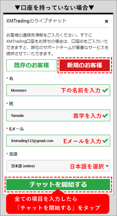 XMサポート_新規_チャット開始