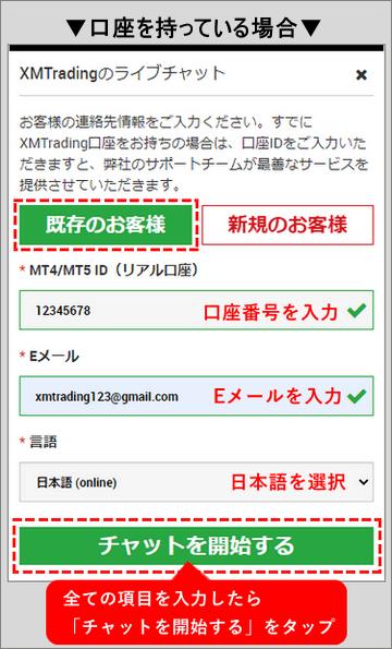 XMサポート_既存_チャット開始