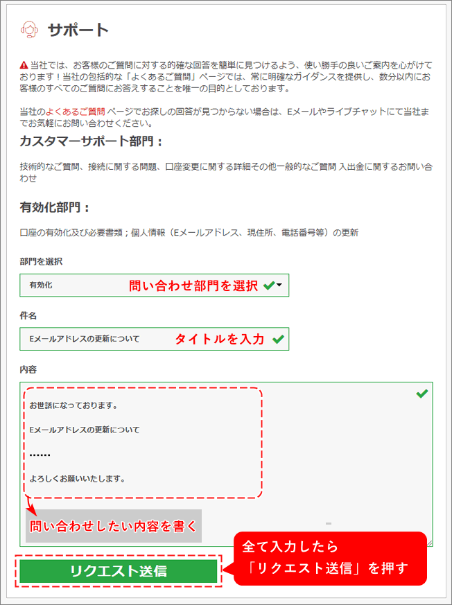 XMサポート_リクエストを送信