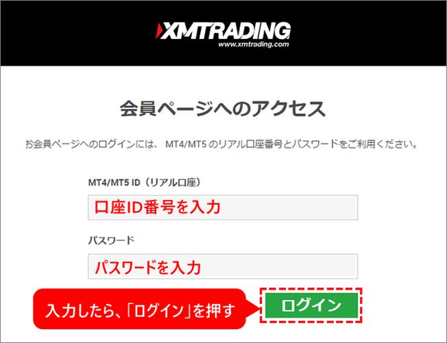 XMサポート_会員ページにログイン