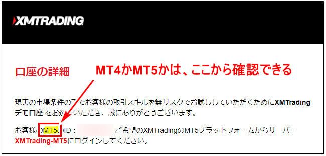 XM_デモ口座メール確認pc1