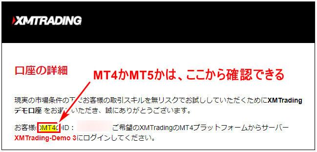 XM_デモ口座メール確認pc2