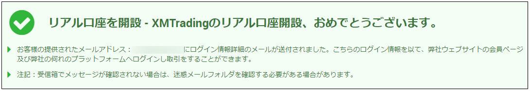 XM_追加口座開設_pc6