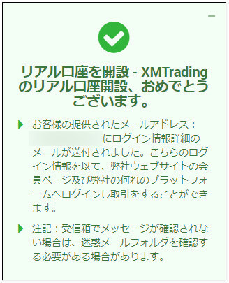 XM_追加口座開設_mb5