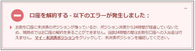 XM_口座解約_pc1