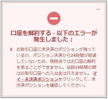 XM_口座解約_mb1