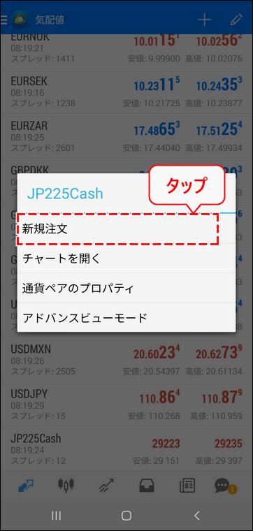 スマホ画面_JP225の新規注文