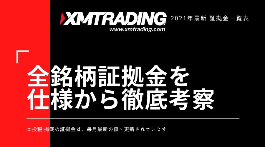 XM証拠金_アイキャッチ