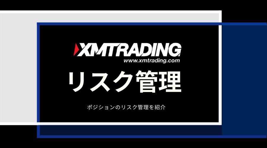 XM証拠金_リスク管理アイキャッチ画